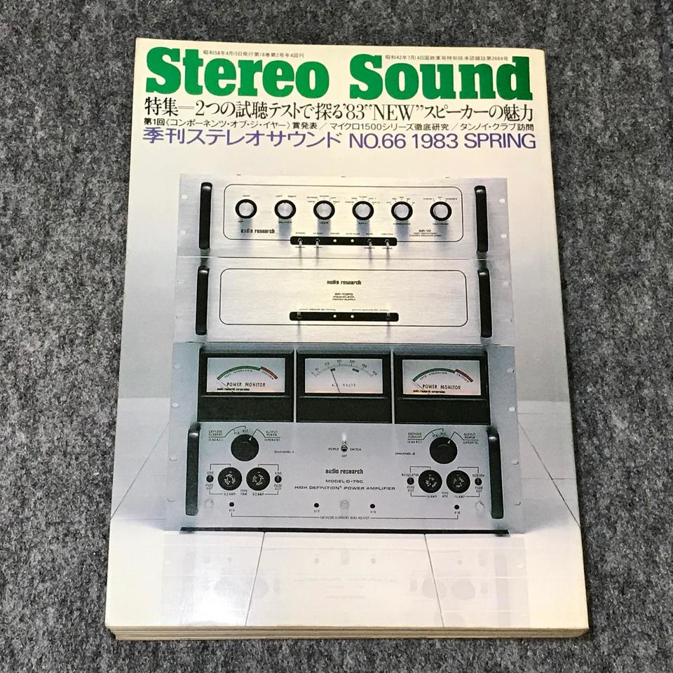 STEREO SOUND NO.066 1983 SPRING/ステレオサウンド 66号  画像