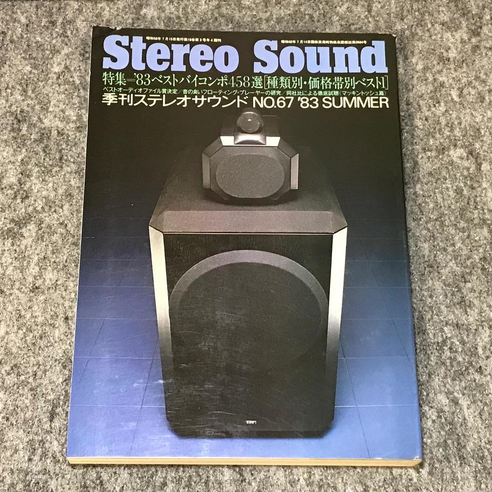 STEREO SOUND NO.067 1983 SUMMER/ステレオサウンド 67号  画像