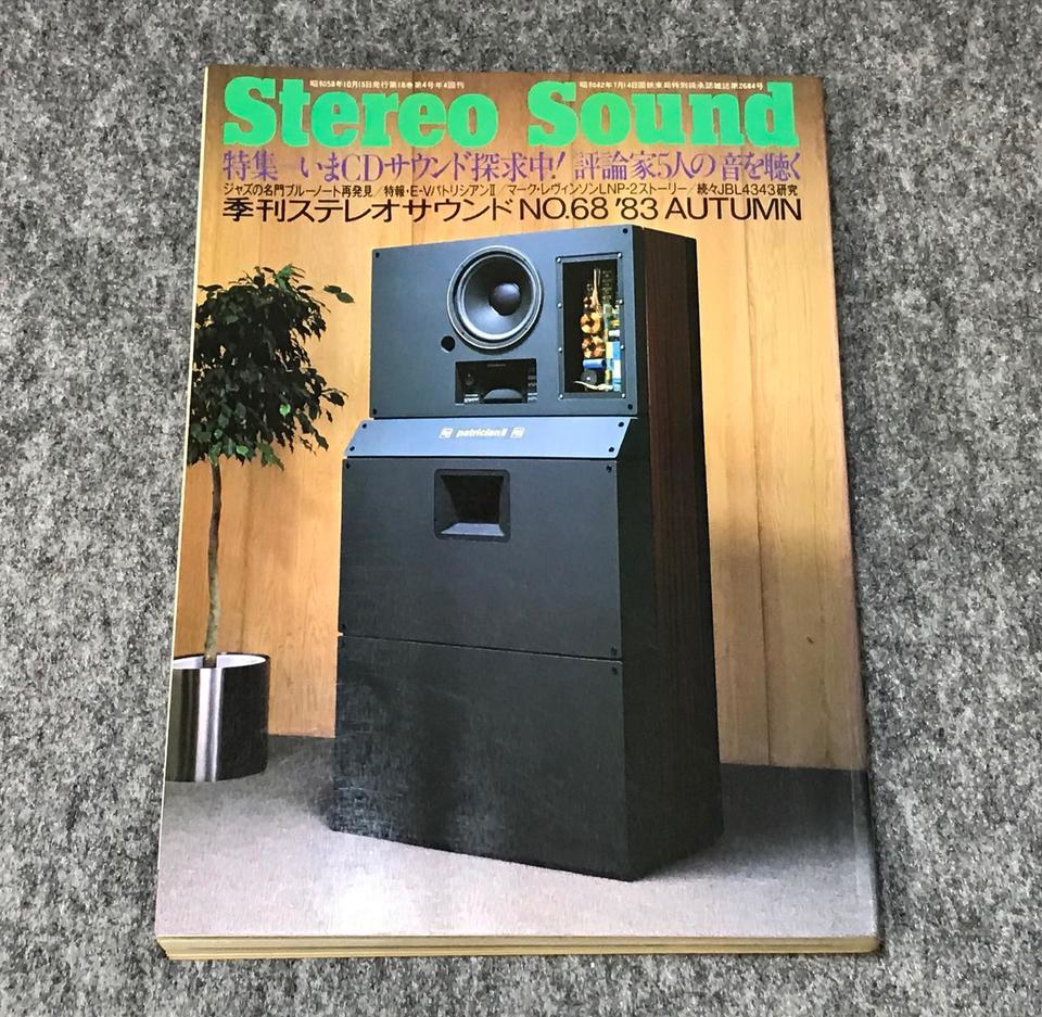 STEREO SOUND NO.068 1983 AUTUMN/ステレオサウンド 68号  画像