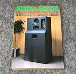 STEREO SOUND NO.068 1983 AUTUMN/ステレオサウンド 68号