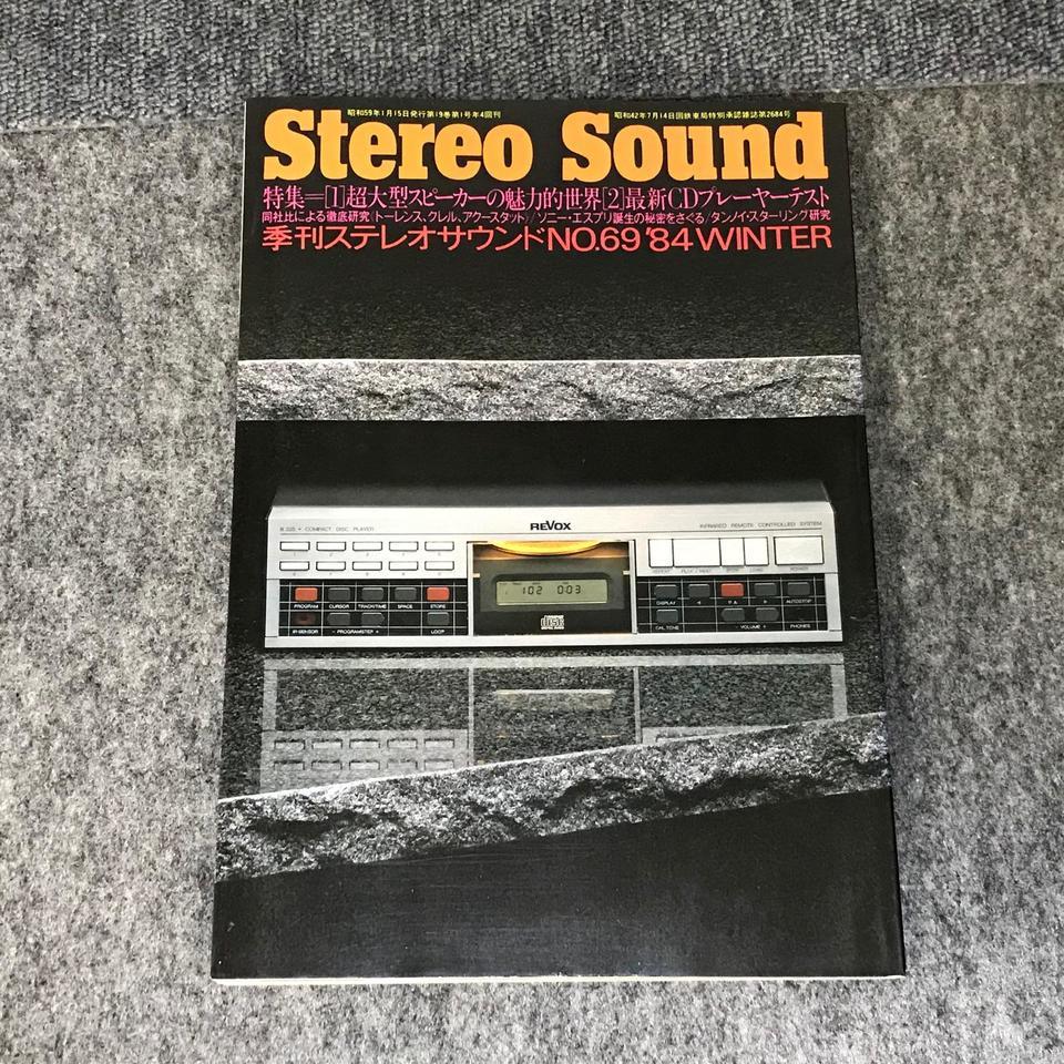 STEREO SOUND NO.069 1984 WINTER/ステレオサウンド 69号  画像