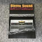 STEREO SOUND NO.069 1984 WINTER/ステレオサウンド 69号