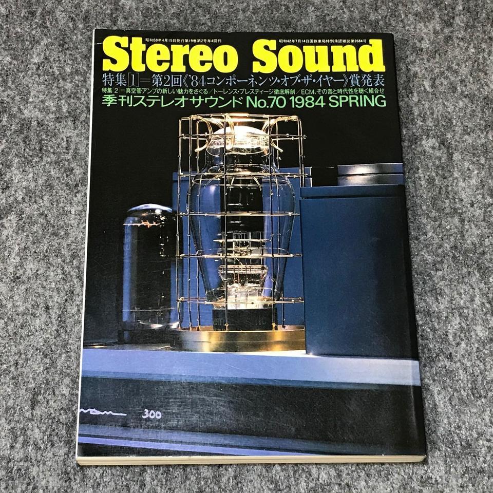 STEREO SOUND NO.070 1984 SPRING/ステレオサウンド 70号  画像