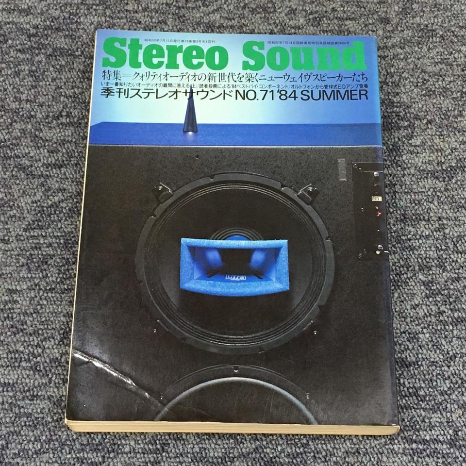 STEREO SOUND NO.071 1984 SUMMER/ステレオサウンド 71号  画像