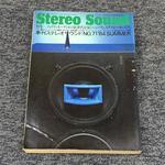 STEREO SOUND NO.071 1984 SUMMER/ステレオサウンド 71号