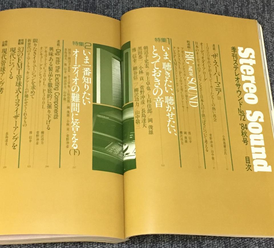 STEREO SOUND NO.072 1984 AUTUMN/ステレオサウンド 72号  画像