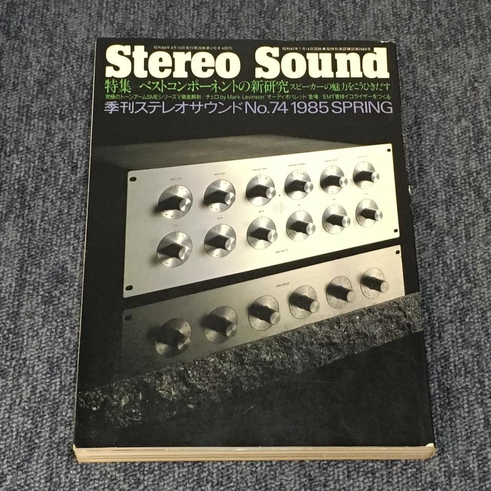 STEREO SOUND NO.074 1985 SPRING/ステレオサウンド 74号  画像