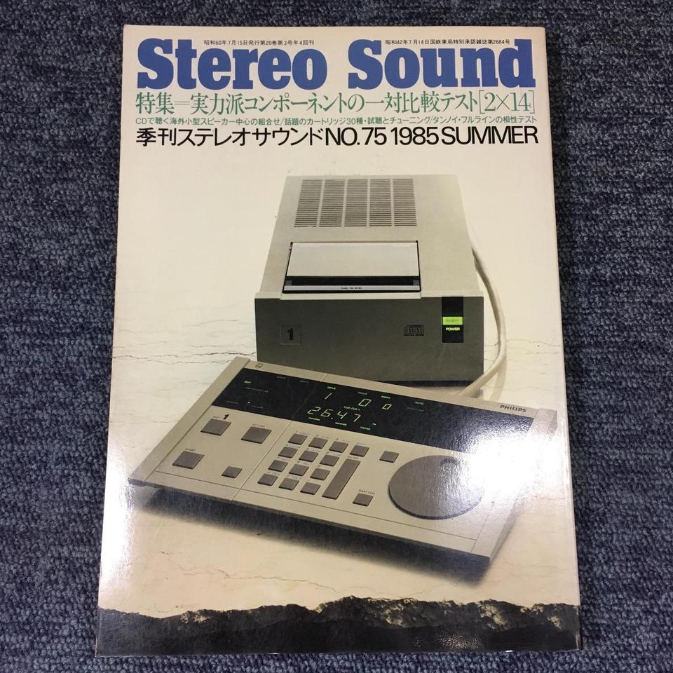 STEREO SOUND NO.075 1985 SUMMER/ステレオサウンド 75号  画像