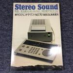 STEREO SOUND NO.075 1985 SUMMER/ステレオサウンド 75号