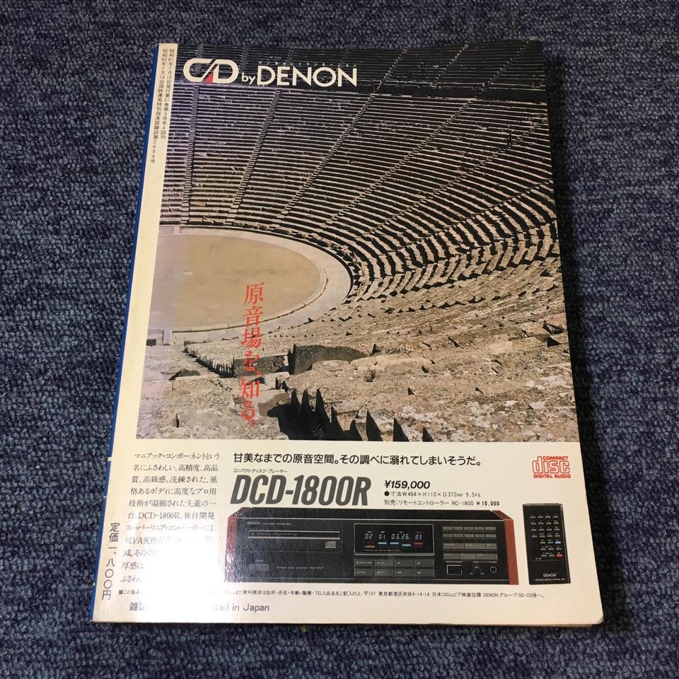 STEREO SOUND NO.079 1986 SUMMER/ステレオサウンド 79号  画像