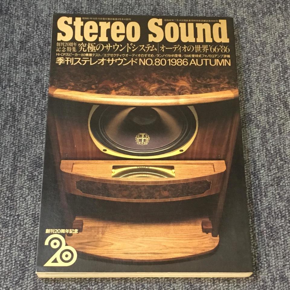 STEREO SOUND NO.080 1986 AUTUMN/ステレオサウンド 80号  画像