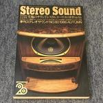 STEREO SOUND NO.080 1986 AUTUMN/ステレオサウンド 80号