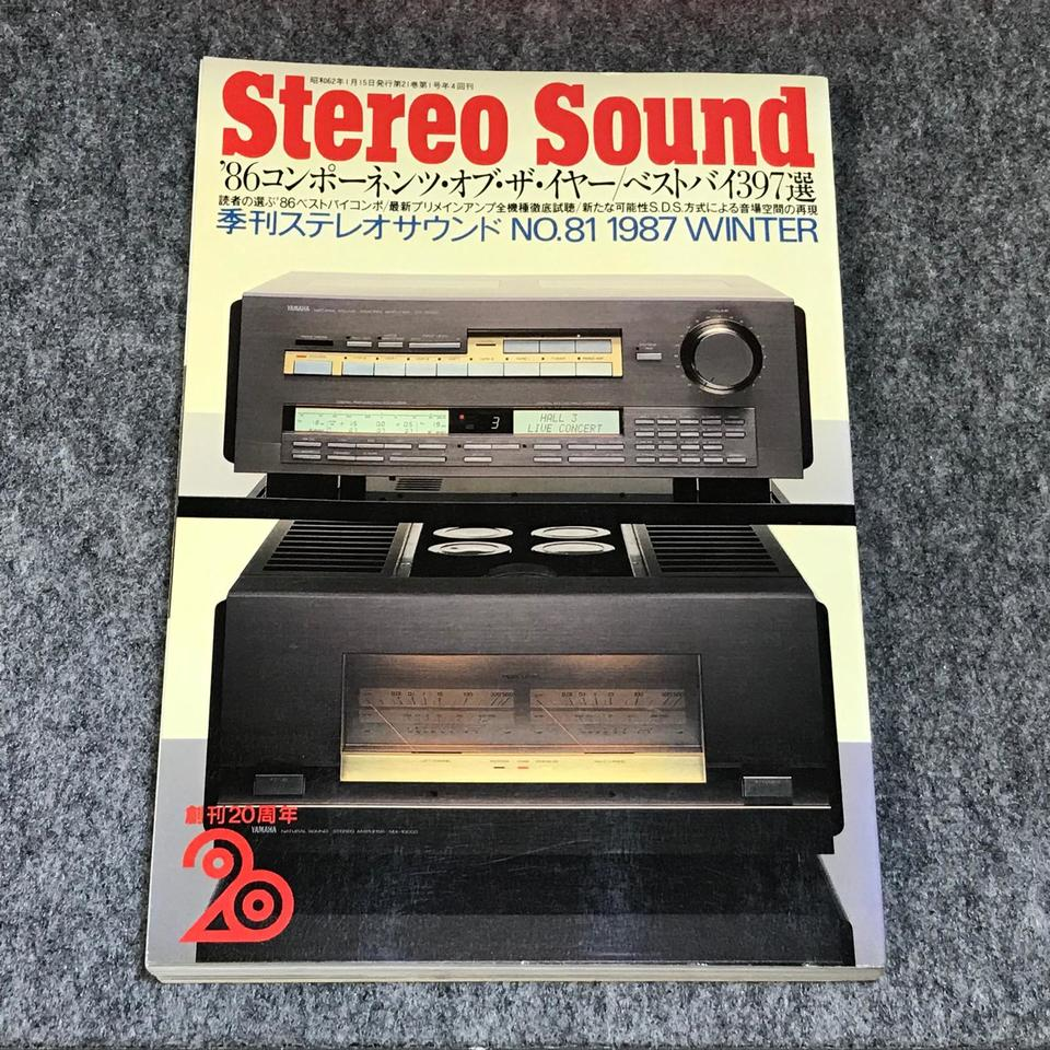 STEREO SOUND NO.081 1987 WINTER/ステレオサウンド 81号  画像