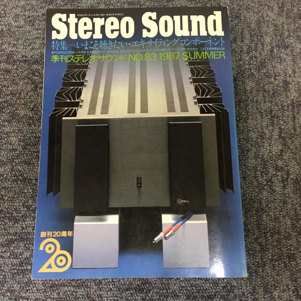 STEREO SOUND NO.083 1987 SUMMER/ステレオサウンド 83号  画像