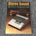 STEREO SOUND NO.088 1988 AUTUMN/ステレオサウンド 88号