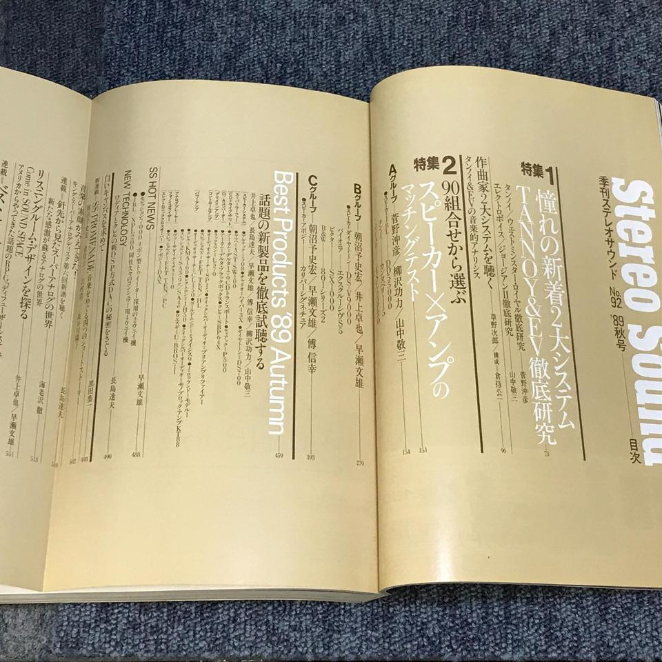 STEREO SOUND NO.092 1989 AUTUMN/ステレオサウンド 92号  画像