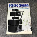 STEREO SOUND NO.095  1990 SUMMER/ステレオサウンド 95号