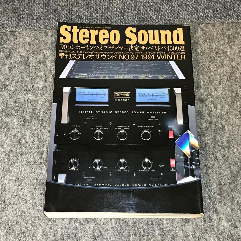STEREO SOUND NO.097  1991 WINTER  画像