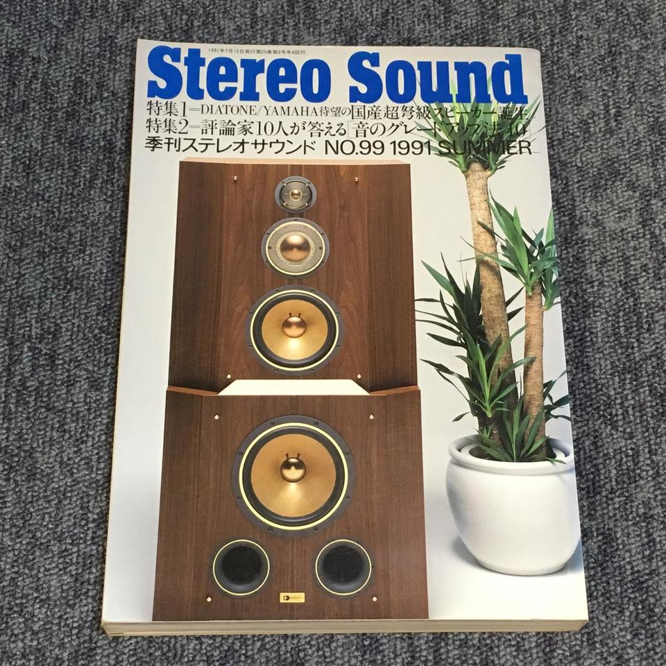 STEREO SOUND NO.099 1991 SUMMER  画像