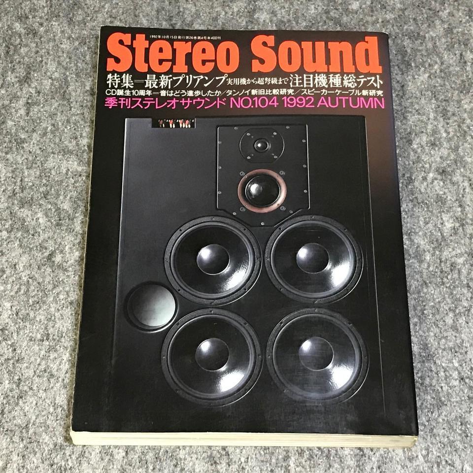 STEREO SOUND NO.104  1992 AUTUM  画像