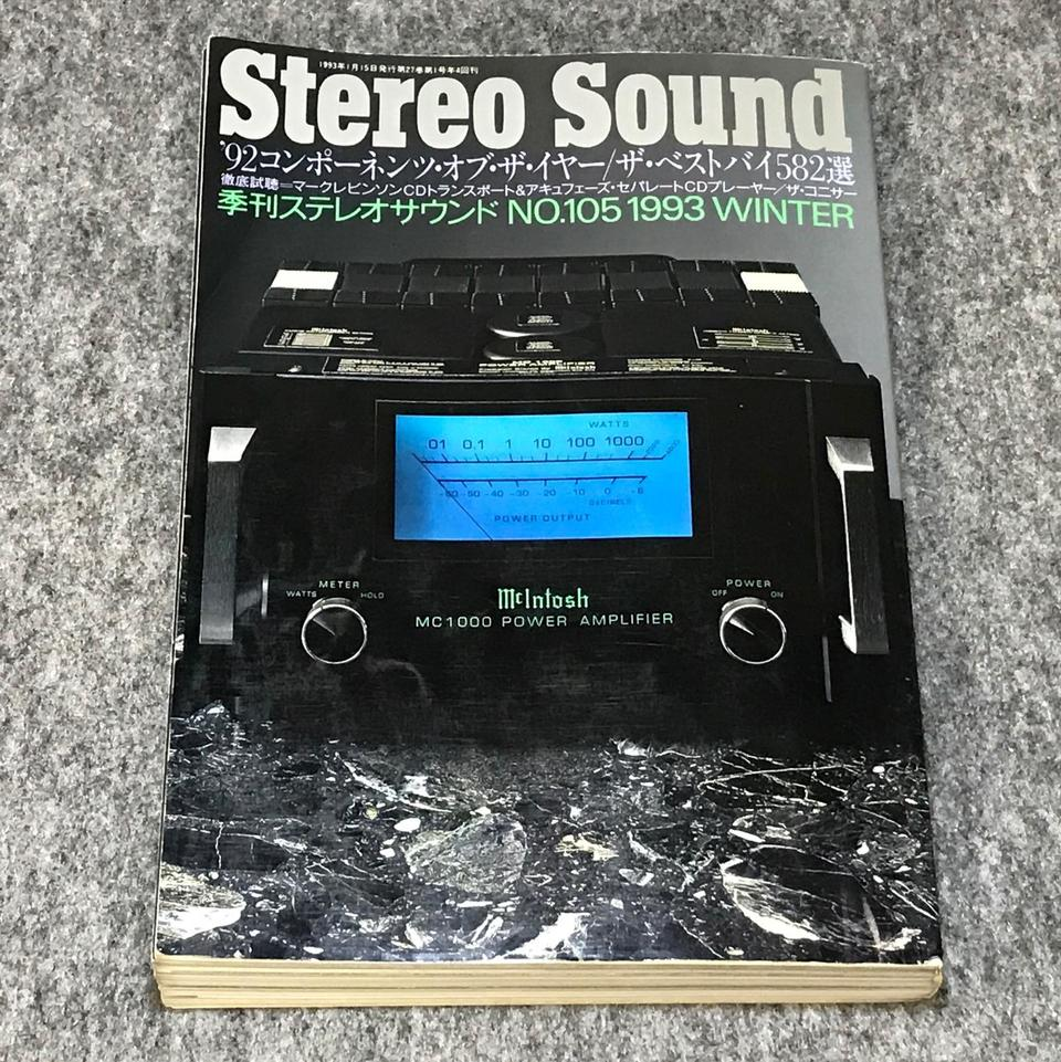 STEREO SOUND NO.105  1993 WINTER  画像