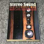 STEREO SOUND NO.117  1996 WINTER