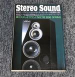 STEREO SOUND NO.118  1996 SPRING