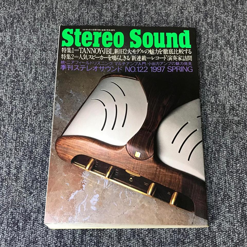 STEREO SOUND NO.122  1997 SPRING  画像