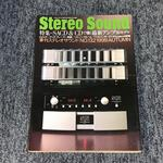 STEREO SOUND NO.132  1999 AUTUM