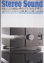 STEREO SOUND NO.135  2000 SUMMER
