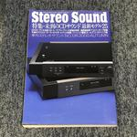STEREO SOUND NO.136  2000 AUTUMN