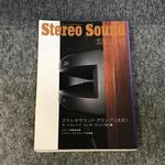 STEREO SOUND NO.145 2003 WINTER