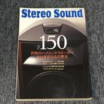 STEREO SOUND NO.150 2004 SPRING