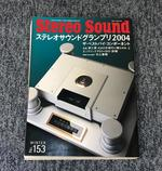 STEREO SOUND NO.153 2005 WINTER