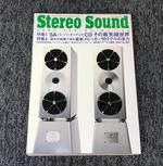 STEREO SOUND NO.154 2005 SPRING