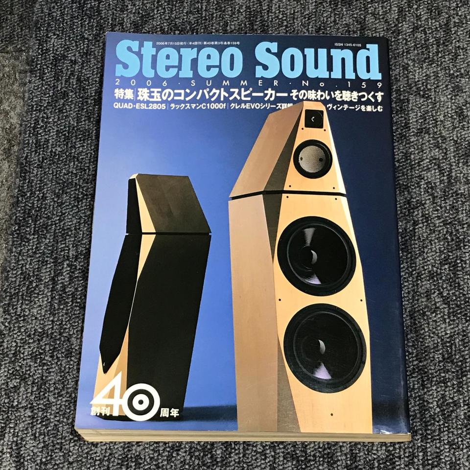 STEREO SOUND NO.159 2006 SUMMER  画像