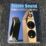 STEREO SOUND NO.159 2006 SUMMER