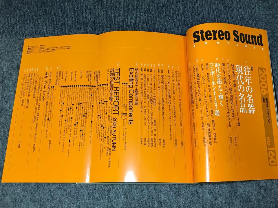 STEREO SOUND NO.160 2006 AUTUMN  画像