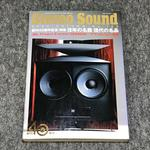 STEREO SOUND NO.160 2006 AUTUMN