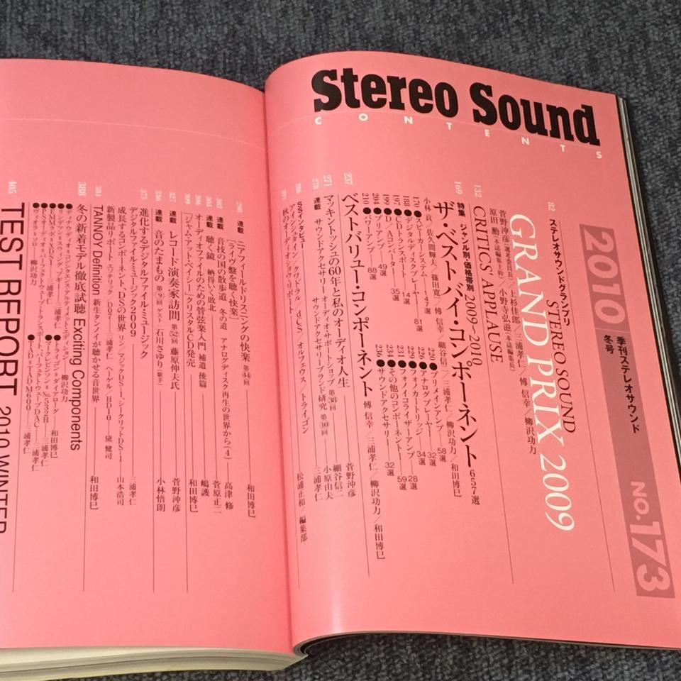 STEREO SOUND NO.173 2009 WINTER  画像