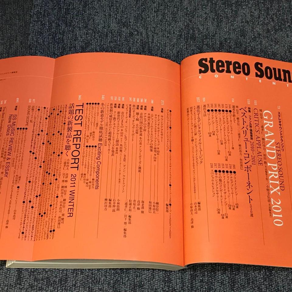 STEREO SOUND NO.177 2011 WINTER  画像