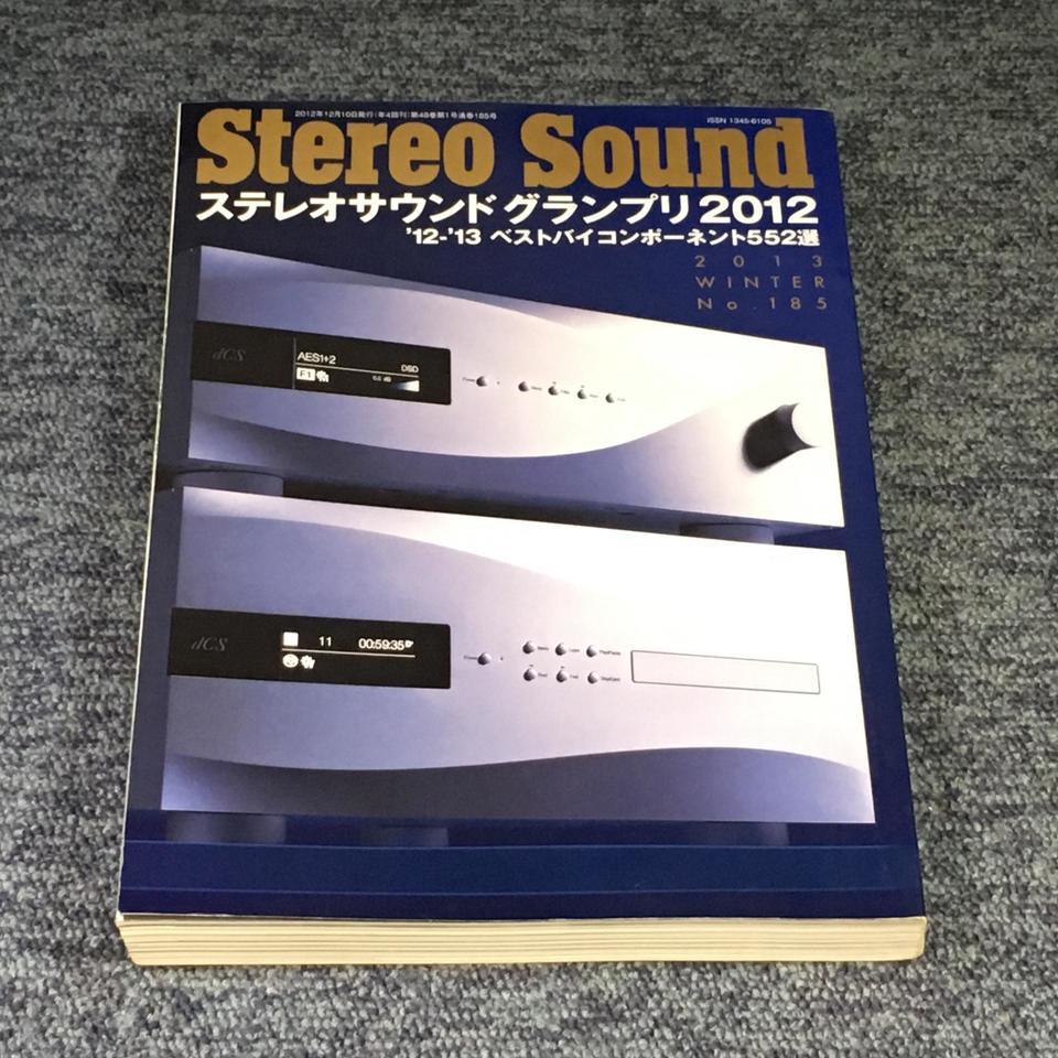 STEREO SOUND NO.185 2013 WINTER  画像