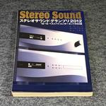 STEREO SOUND NO.185 2013 WINTER