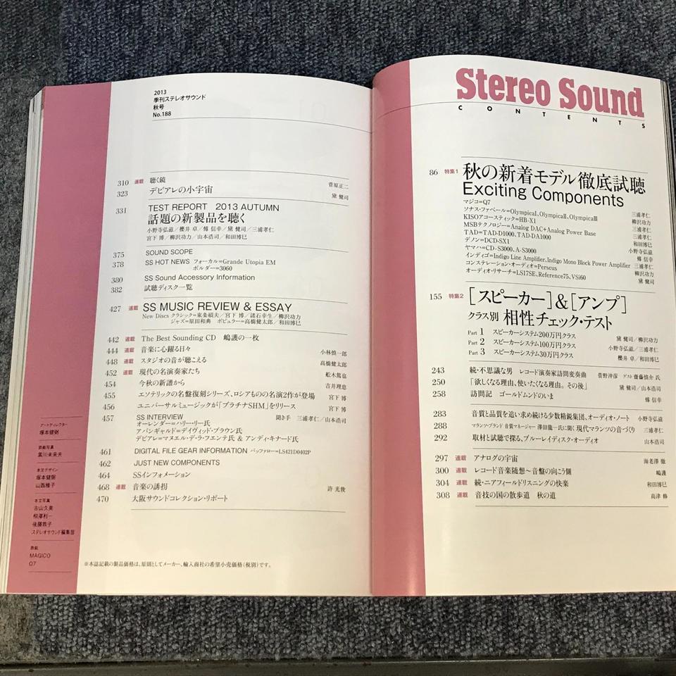 STEREO SOUND NO.188 2013 AUTUMN  画像