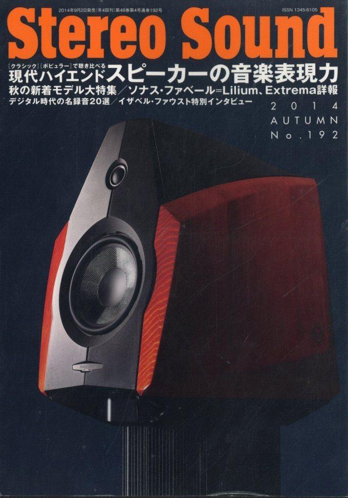 STEREO SOUND NO.192 2014 AUTUMN  画像