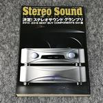 STEREO SOUND NO.193 2015 WINTER