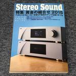 STEREO SOUND NO.194 2015 SPRING