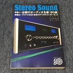 STEREO SOUND NO.199 2016 SUMMER