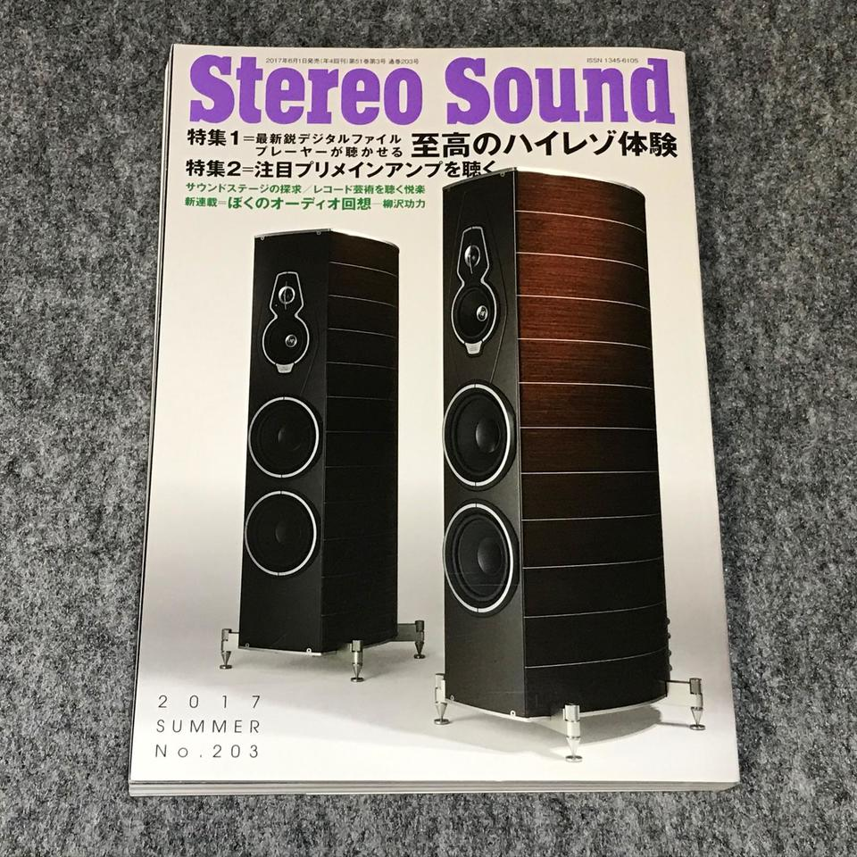 STEREO SOUND NO.203 2017 SUMMER  画像