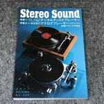 STEREO SOUND NO.204 2017 AUTUMN